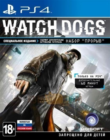 ���� Watch_Dogs. ����������� ������� [PS4, ������� ������]