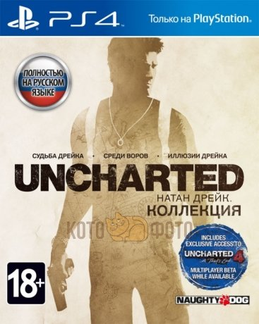 ���� Uncharted: ����� �����. ��������� [PS4, ������� ������]