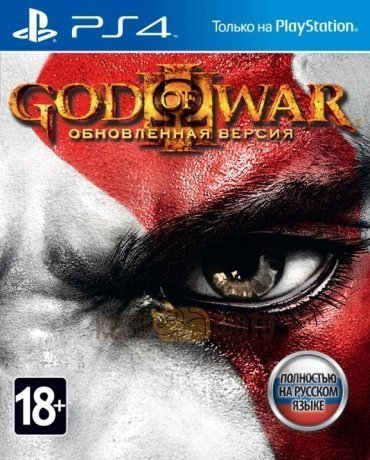 Игра God of War 3 (Essentials) [PS3, русская версия]