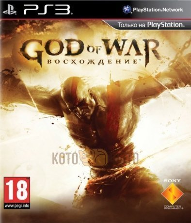 Игра God of War: Восхождение [PS3, русская версия]