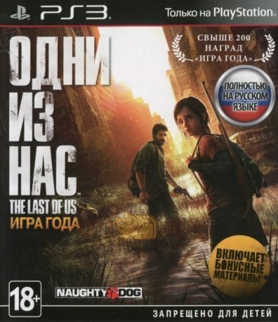Игра Одни из нас. Game of the Year Edition [PS3, русская версия]