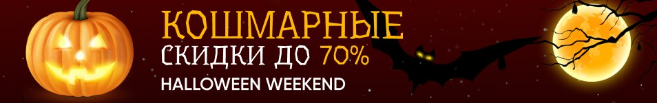 Halloween Weekend в КотоФото