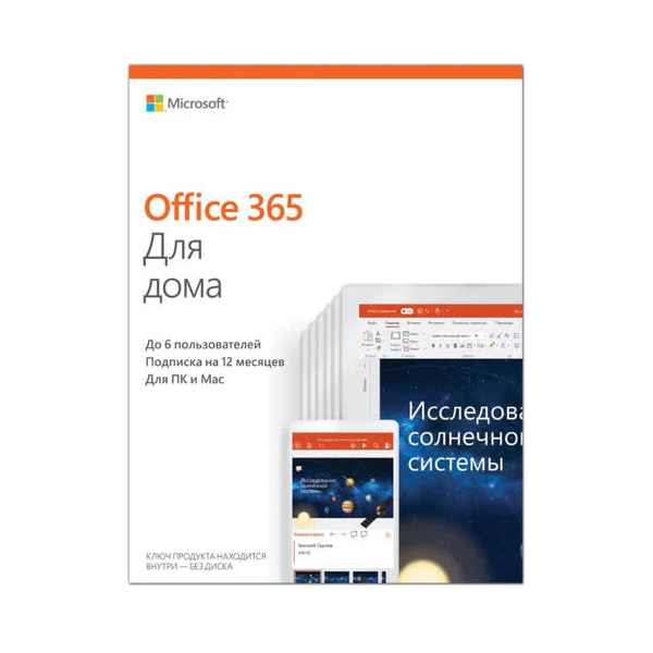 Программное обеспечение MICROSOFT Office 365 Home Russian Russia Only Medialess P4 (6GQ-00960) цена 2017