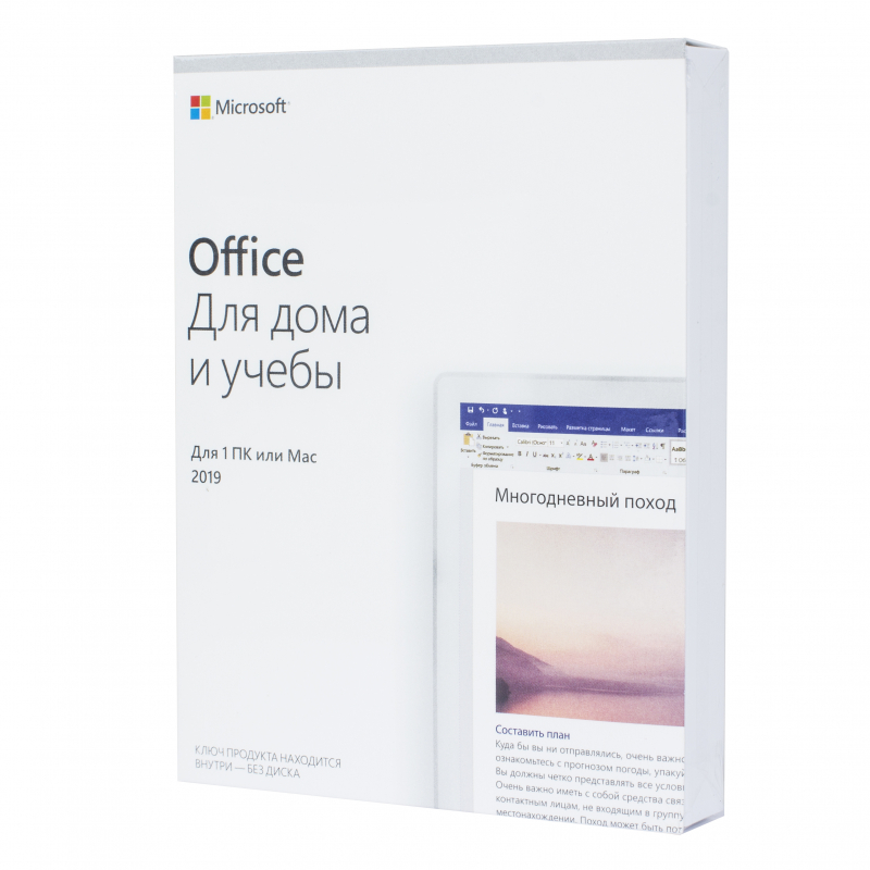 Офисное приложение Microsoft Office Home and Student 2019 Russian Russia Only Medialess (BOX)
