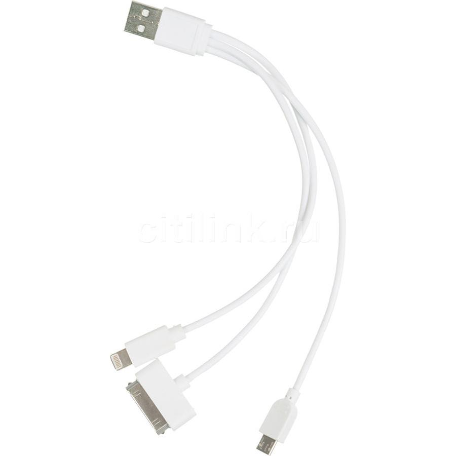 лучшая цена Кабель USB A(m)-microUSB/Lightning/30-pin(Apple) белый 0.2м для Apple iPhone для Apple iPad